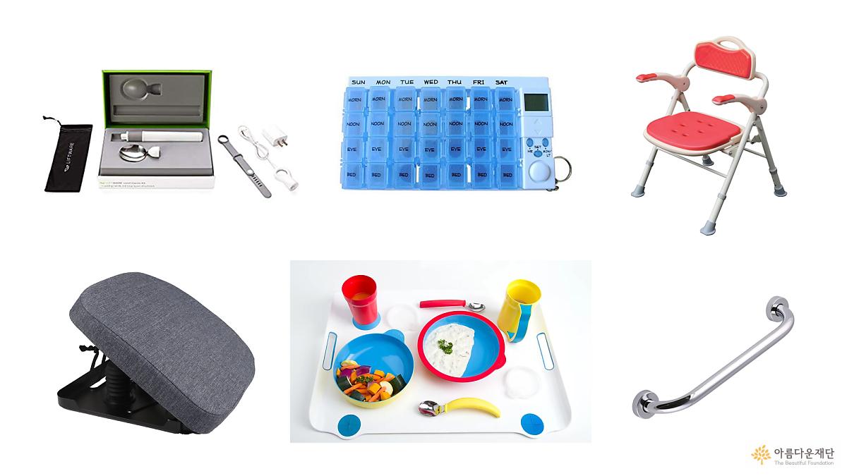재가 치매노인을 위한 보조기기(왼쪽부터 시계방향, 손떨림방지수저, 알람약통, 목욕의자, 기립방석, 식기, 안전손잡이)