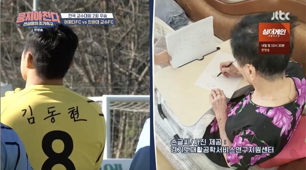 치매 어르신 손글씨가 마킹된 유니폼을 입은 JTBC'뭉쳐야 찬다'출연진과 선수들의 이름을 손수 쓰고 있는 치매 어르신의 모습(출처: JTBC'뭉쳐야 찬다' 방송화면 갈무리)