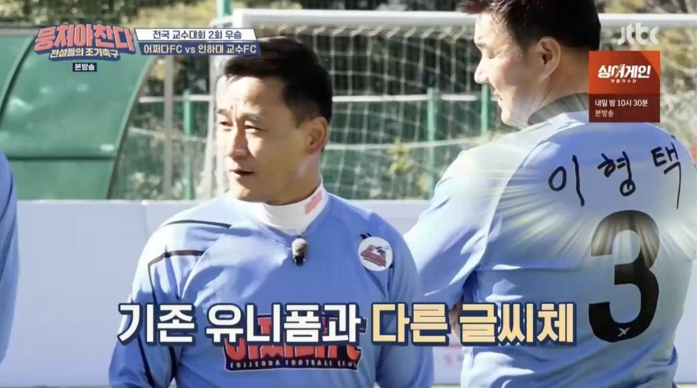 치매 어르신 손글씨가 마킹된 유니폼을 입은 JTBC'뭉쳐야 찬다'출연진(출처: JTBC'뭉쳐야 찬다' 방송화면 갈무리)