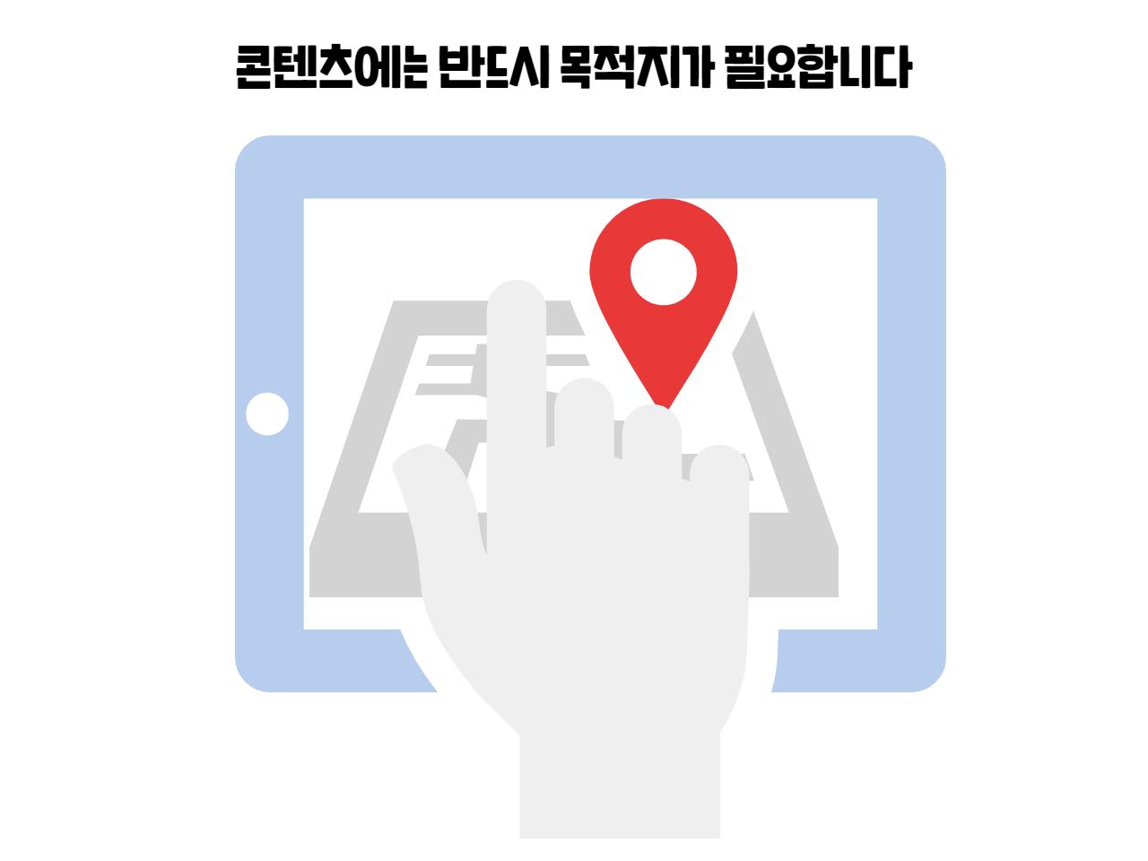 콘텐츠 기획2_복엔편살