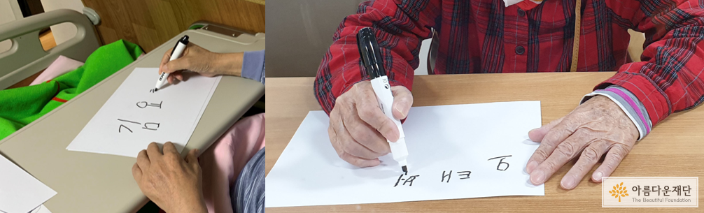 이름을 쓰는 치매 어르신의 모습 (출처:경기도재활공학서비스연구지원센터)