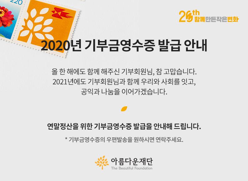 2020년 기부금영수증 발급안내.올 한 해에도 함께 해주신 기부회원님, 참 고맙습니다. 2020년에도 기부회원님과 함께 우리와 사회를 잇고, 공익과 나눔을 이어가겠습니다. 연말정산을 위한 기부금영수증 발급을 안내해 드립니다.