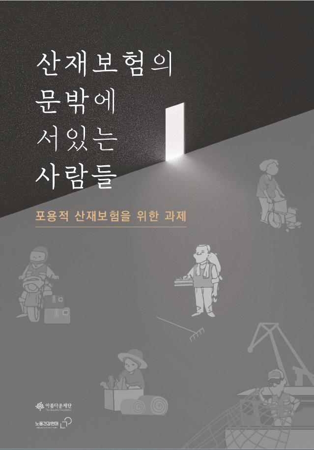산재보험의 문밖에 서있는 사람들 연구보고서 표지