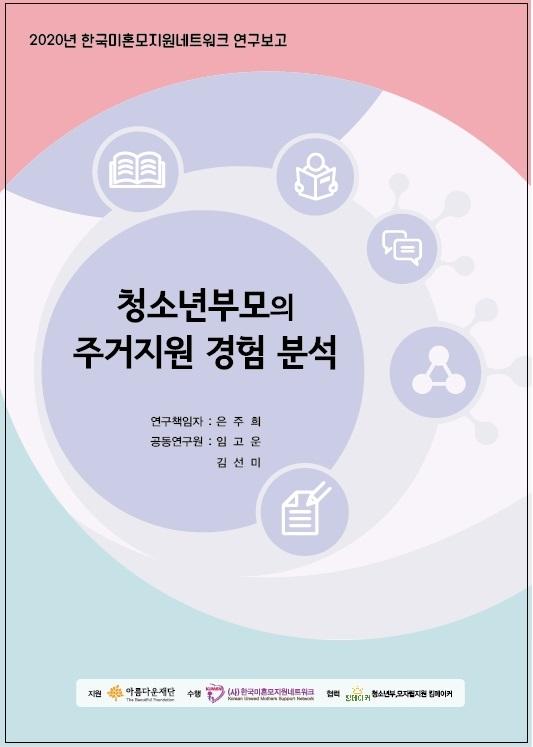 2020 청소년부모주거지원사업_연구보고서 표지