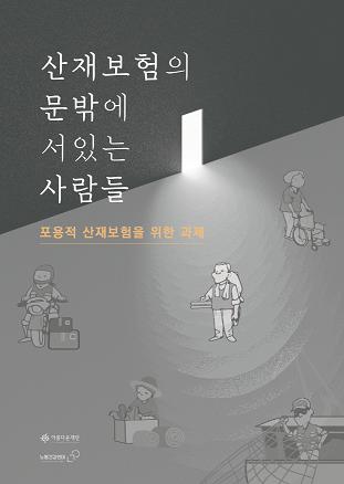 노동건강연대 아름다운재단이 발간한 산재보험의 문 밖에 있는 사람들 보고서 표지