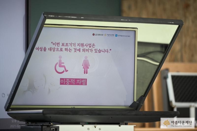 여성장애인 맞춤형 보조기기 지원사업의 의미