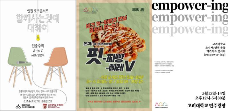 <사진 설명 시작> 고려대 소인위가 진행한 인권콘서트, 채식간식나눔, 전시회의 행사 홍보물 <사진 설명 끝>