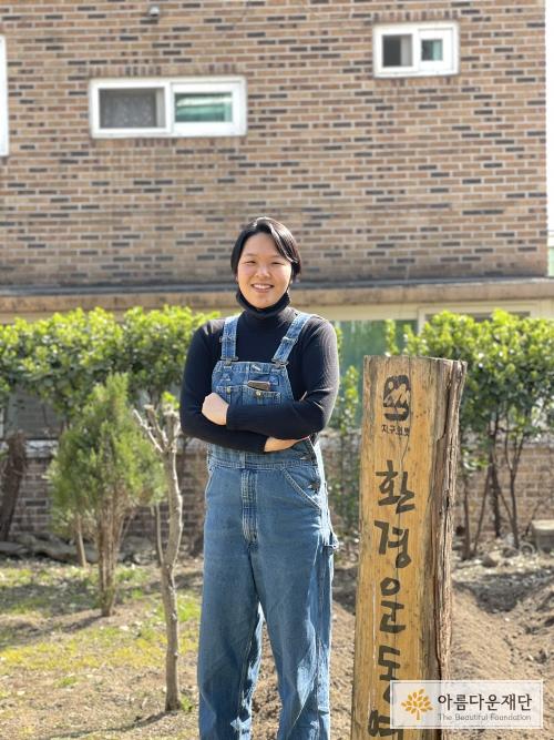 서울환경운동연합 이동이 팀장
