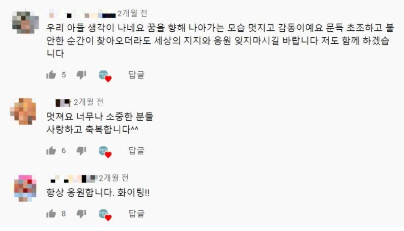 박한수 프로젝트 유튜브 영상에 남겨주신 댓글