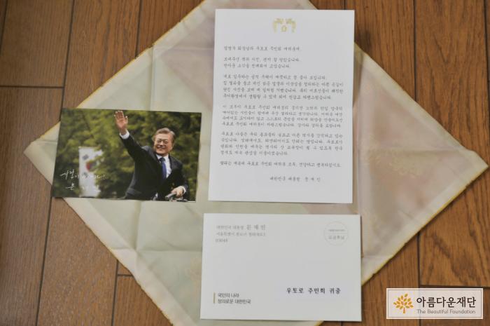정부에서 우토로 마을에 보낸 편지