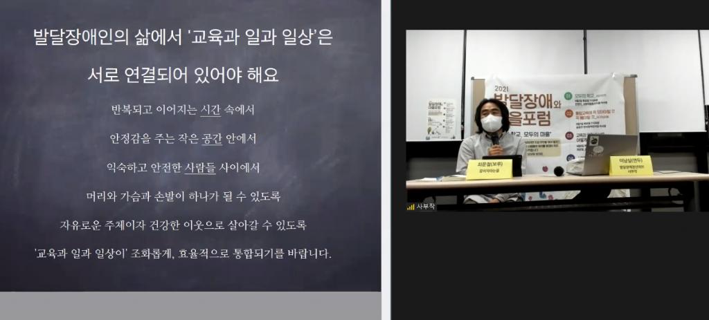 꿈이자라는뜰 대표 일꾼 최문철(보루)의 강연 모습