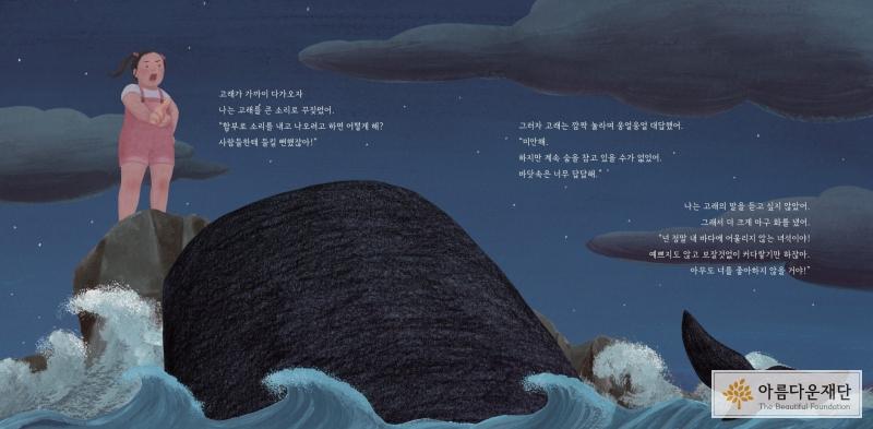 동화책 중 누리가 고래에게 화내는 장면