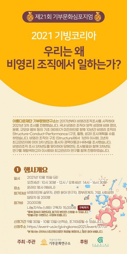 2021기빙코리아가 10월 15일 온라인개최된다