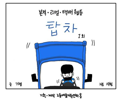 택배노동자들의 일상을 담은 본격리얼택배웹툰 <탑차> 표지