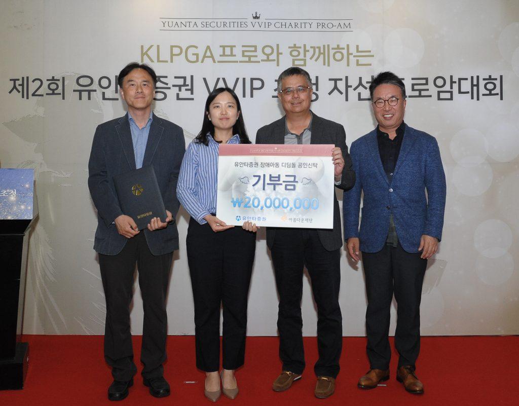 유안타증권 기부금전달식