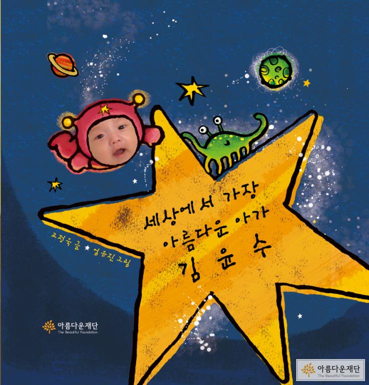 세상에서 가장 아름다운 아가 김윤수 책 커버