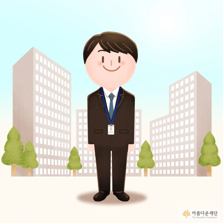 평범한 대한민국 직장인