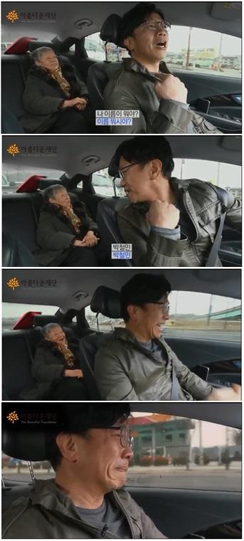 MBC 휴먼 다큐 '사람이 좋다' 배우 박철민 편에서 엄마에게 아들의 이름을 물어보는