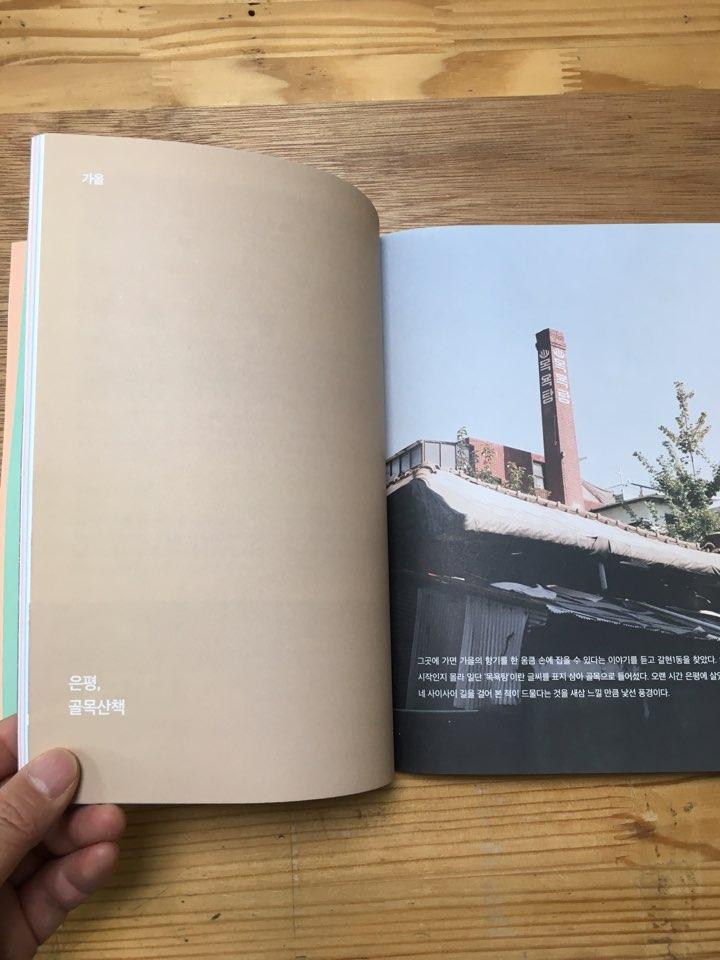 마을잡지 끝동네 이야기 (출처 : 은평시민회)