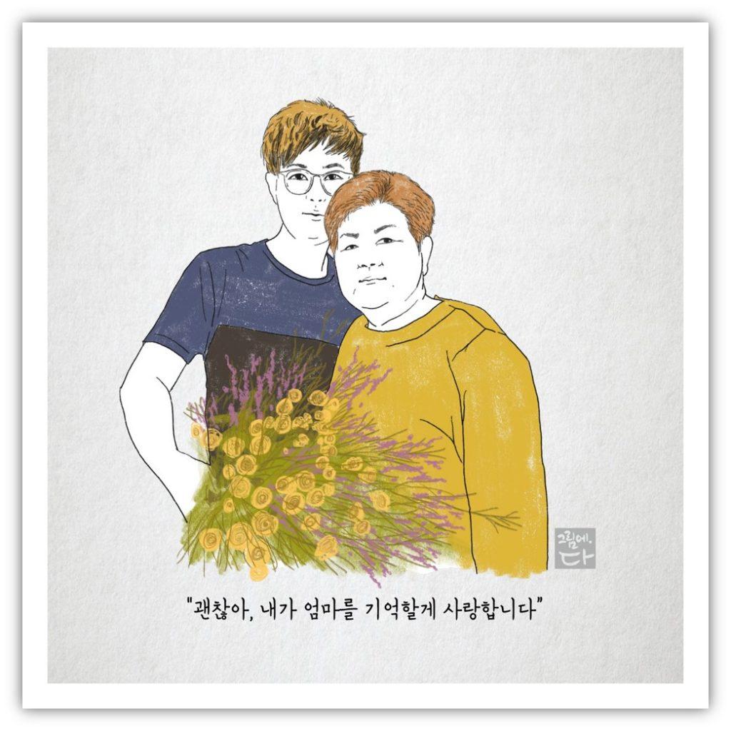 [바로가기] '그림에다' 님과 함께한 엄마 사진 이벤트 결과를 소개합니다.
