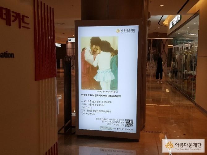 엄마와의 추억의 순간을 담은 광고 이벤트