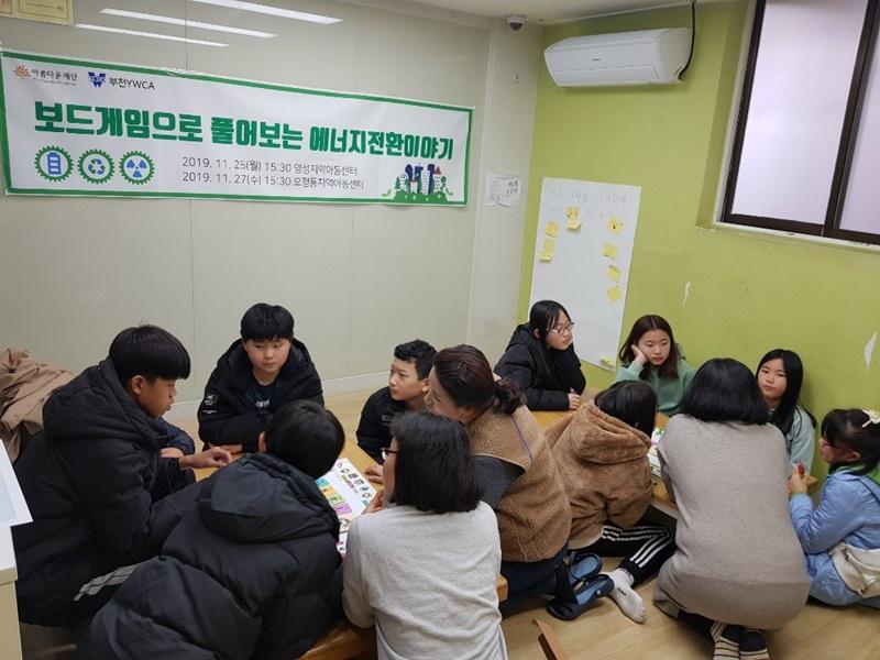 [에너지전환강사파견(지역아동센터) / 사진출처 : 부천YMCA]