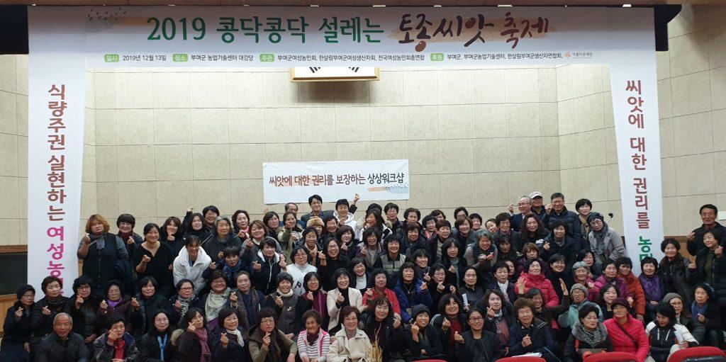 2019 콩닥콩닥 설레는 토종씨앗 축제 [사진출처 : 전국여성농민총연합]