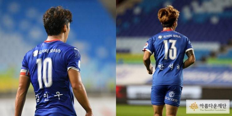 수원삼성블우윙즈 김민우, 한석희 선수의 유니폼에 이름이 삐뚤빼뚤한 손글씨로 쓰여 있다