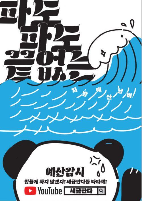파도파도 끝없는 지방예산낭비 홍보 포스터