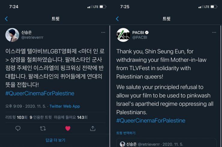 """나란히 이어붙인 두 개의 핸드폰 화면 갈무리. 왼쪽은 신승은 감독의 트윗이고 오른쪽은 그 트윗을 리트윗한 PACBI의 트윗이다. 신승은 감독 트윗 문구: '이스라엘 텔아비브LGBT영화제 상영을 철회하였습니다. 팔레스타인 군사 점령 주체인 이스라엘의 핑크워싱 전략에 반대합니다. 팔레스타인의 퀴어들에게 연대의 뜻을 전합니다!' PACBI 트윗 문구(영한 번역): '팔레스타인 퀴어와 연대하여 상영을 철회한 신승은 감독에게 감사합니다. 팔레스타인인들을 억압하는 이스라엘 아파르트헤이트 정권을 """"핑크워싱""""하는 데 당신의 영화가 사용되는 것을 거부한 지조 있는 결정을 환영합니다.'"""
