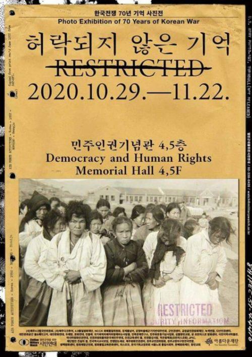 한국전쟁 70년 기억 사진전 '허락되지 않은 기억' 포스터