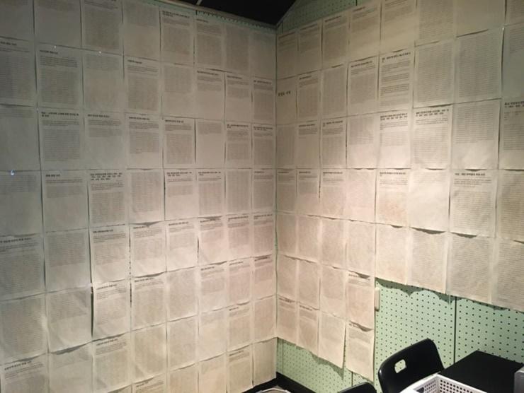'불러보는 이름' 이라는 제목의 방의 전경. 민간인학살 피해자들의 명단이 벽을 빼곡하게 메우고 있다.