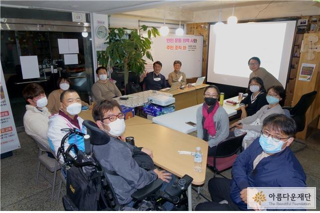 권리찾기 교육에 참여한 참여자들의 모습이 담긴 사진