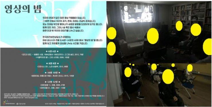 영상의 밤 포스터 이미지와 모임 현장 사진 2장. 어두운 방에 사람들이 의자에 앉아 영상을 관람하고 있다.