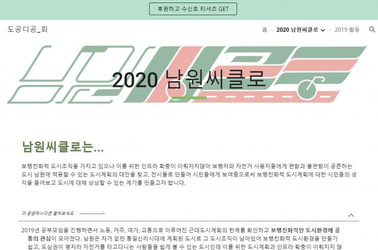 2020 남원 씨클로 프로젝트 온라인 전시 페이지 캡쳐 이미지.