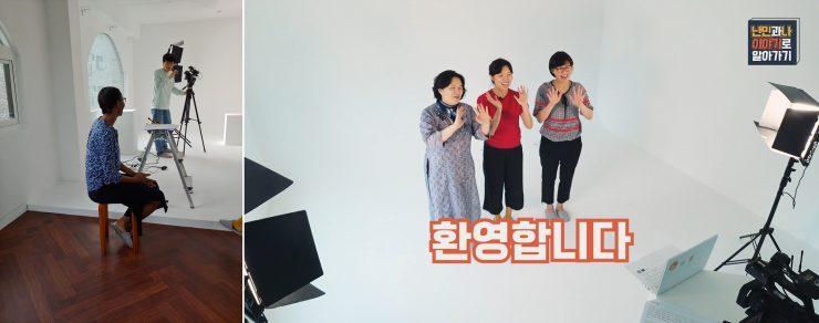 코로나19 상황을 맞아 대면워크숍을 동영상 워크숍으로 대체하기로 하고 영상을 촬영하고 있다. 하얀 배경의 스튜디오 가운데에 활동가 셋이 서서 손을 흔들고 있는 장면을 캡쳐. '환영합니다' 라고 적혀있다.