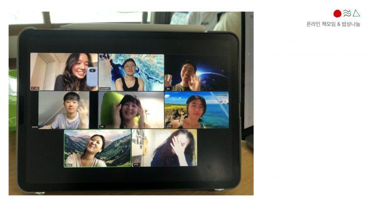 온라인으로 책읽기 모임을 진행중이다. 모바일 화면에 참여자 8인의 얼굴이 비춰지고 있다.