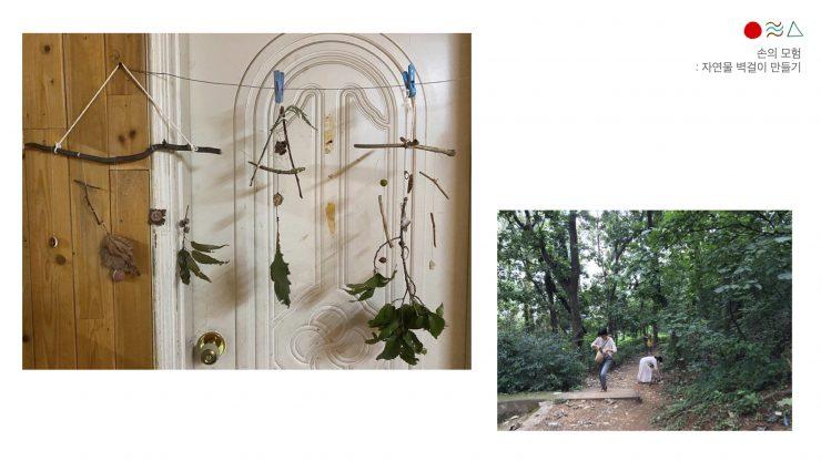사진(왼) 흰색 방 문 앞에 직접 자연에서 주운 잎사귀, 나뭇가지 등으로 만든 벽장식이 걸려있다 / 사진(오) 참여자 ㄷ명이 숲에서 자연물을 주워 바구니에 담고 있다