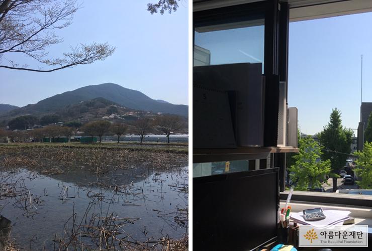 왼쪽은 지리산이음이 있는 산내면 전경, 오른쪽은 아름다운재단이 있는 서촌의 전경이다. 산내면 사진에는 물이 찬 논에 지리산에 비춰 보이고, 서촌 사진에는 컴퓨터와 서류 더미 사이로 나무가 바라다보인다.