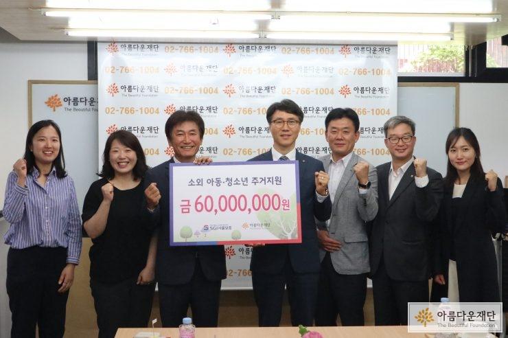 SGI서울보증, <SGI키다리하우스기금> 기부금 전달식