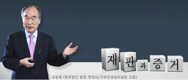 권광중 법무법인 광장 변호사/기부컨설팅위원회 고문