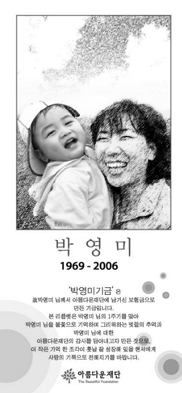 <박영미기금>안내 리플렛