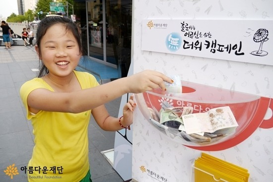 無(무)더위 캠페인에 참여한 아이의 미소가 참 시원하고 또 따뜻하네요