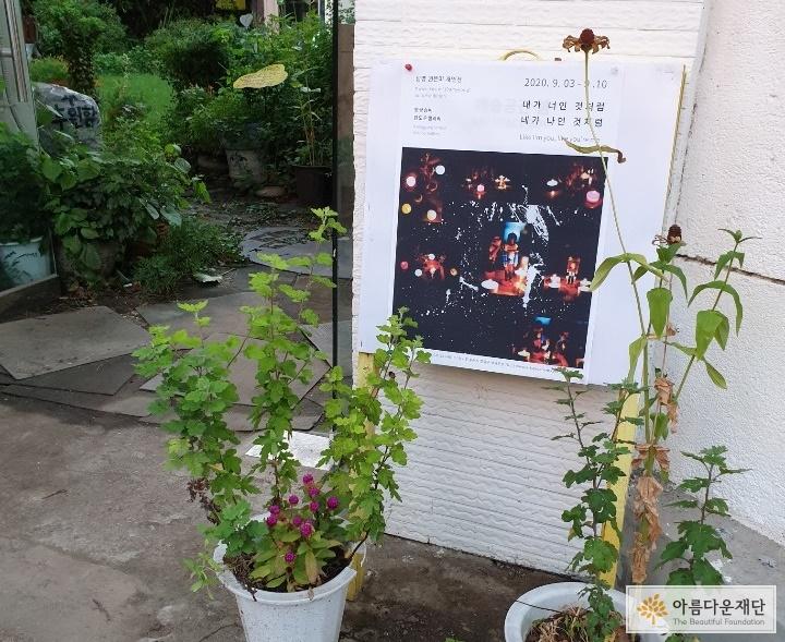 권은미 기부자의 첫 개인전시회장